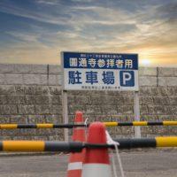 圓通寺参拝者用駐車場看板